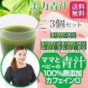 青汁 葉酸 高橋ミカ開発 美力青汁(30包×3箱セット)15%オフ 送料無料 100%無添加 カフェ