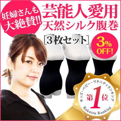 腹巻き レディースシルク腹巻 3枚セット 高橋ミカ愛用