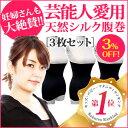 【送料無料 DM便対応】腹巻 レディース シルク腹巻 3枚セット 高橋ミカ愛用 インナー|おしゃれ