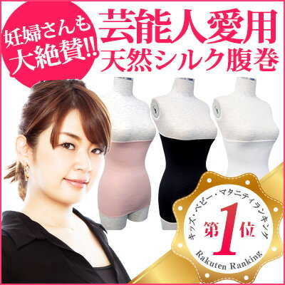 腹巻 レディース シルク 高橋ミカや芸能人も多数愛用 インナー おしゃれなシルク腹巻きは …...:mishii-list:10000035