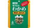 【三島食品】炊き込みわかめ(香ばしあられ) 36g簡単!手間なし!あったかいごはんに混ぜるだけ!