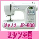 今ならレビューを書けば【送料無料】【在庫処分特価】ジャノメ JP-500 ワイドテーブル付★JP-500 WT ボビン10個 白黒set☆【02P25Jun09】
