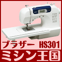 Write a review [five years guarantee]; [with 10 free shipping 】★ HS-301 hardware case black and white thread Bobby ☆ brother computer sewing machine HS301 wide table & foot controller!] [RCP] [marathon201305_appliance] [02P06may13] fs2gm [look, and believe it] [misin/mishin]