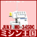 Write a review [five years guarantee 】★ MO-345DC ☆【 free shipping]; a JUKI (JUKI) high efficiency lock sewing machine Collection345DC cover stitch combination machine [tomorrow easy correspondence] [RCP] [marathon201305_appliance] [02P06may13] fs2gm [look, and believe it] [misin/mishin]