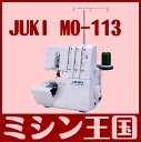 Write a review [five years guarantee]; [free shipping] three JUKI (JUKI) lock sewing machine MO-113/MO113 one needle threads (differential pear )★ MO-113 ☆【 RCP) [marathon201305_appliance] [02P06may13] fs2gm [look, and believe it] [misin/mishin]