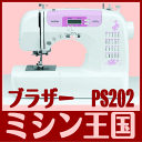 [I challenge Rakuten low!] [free shipping 15,800 yen!] ★Write brother computer sewing machine PS202 ☆ review [five years guarantee]; [free shipping] brother sewing machine MS201/MS-201/PS202/PS-202 [RCP] [marathon201305_appliance] [02P06may13] fs2gm [look, and believe it] [misin/mishin]