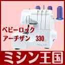 [free shipping] lock sewing machine artisan /Artisan 330/A330/A-330 [RCP] belonging to three one JUKI (babylock baby lock) needle thread differentials [marathon201305_appliance] [02P06may13] fs2gm [look, and believe it] [misin/mishin] [tomorrow easy correspondence]