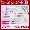 ミシン 本体 初心者 ブラザーミシン PS202/PS203...