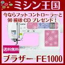 ミシン 刺繍【今ならフットコントローラー&90模様のCD付】...