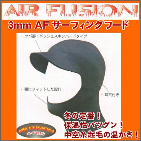 【エアーフュージョン】3mm AF サーフィングフード 日本製 JAPAN サーフィン 保温性に優れ、冷たい水や風を防ぎます! サーフィン/ボディボード/ウェイクボード/ダイビング/【代引不可】 エアフュージョンサーフィングフード