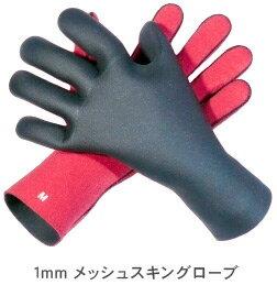 1mm/3mm/5mmメッシュスキングローブ(ターフ起毛)サイズ各種サーフィン/ボディボード/ウェイ