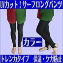 [color surf long underwear] is this one piece for sunburn measures of the leg! In  to a beautiful leg! It is fs2gm surf long underwear men Lady's UV measures, ultraviolet rays measures   long underwear color  RCP  [marathon201305_appliance] [02P06may13]