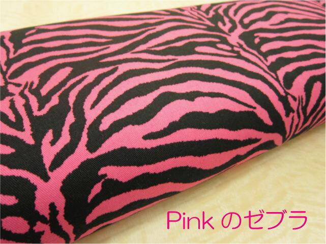 【ツイル生地】ゼブラ柄/しまうま柄【ピンク】...:mishin-sakai:10000760