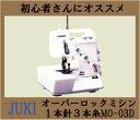 送料無料・12色のミシン糸セットプレゼント! 初心者におすすめ♪セット内容が3通りから選べる!1本針3本糸オーバーロックミシン【JUKI MO-03D】【MO03D】