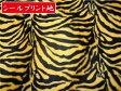 【シールプリント生地】タイガー柄/トラ柄/虎【コスプレ/イベントに】ハロウィン/ハロウィーン