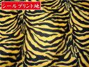 【楽天週間ランキング入賞】【シールプリント生地】タイガー柄/トラ柄/虎【コスプレ/イベントに】ハロウ