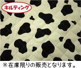【値下げ!】【キルティング地】 牛柄/ホルスタイン【アニマル/コスプレ】ハロウィン/ハロウィーン