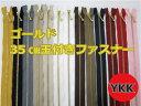 値下げ中【YKK/35cm】【ゴールド】玉付きファスナー