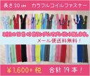【16色セット+3色】【YKK/カラフルコイルファスナー20cm】【メール便送料無料】