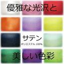 サテン【T880】衣装生地!50cm単位の販売です。【23色...