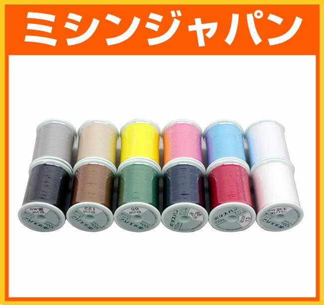 「12色ミシン糸セット」 [ミシンオプション] ブラザー・ジャノメ・ベビーロック・ジューキ・トヨタ・シンガー