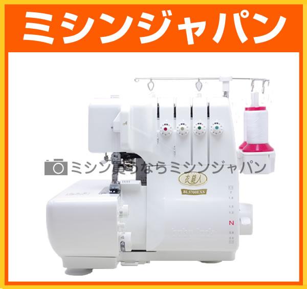 【最大2000円クーポンあり】【ポイント5倍】ベビーロック ロックミシン 「衣縫人BL57…...:mishin-shop:10000236