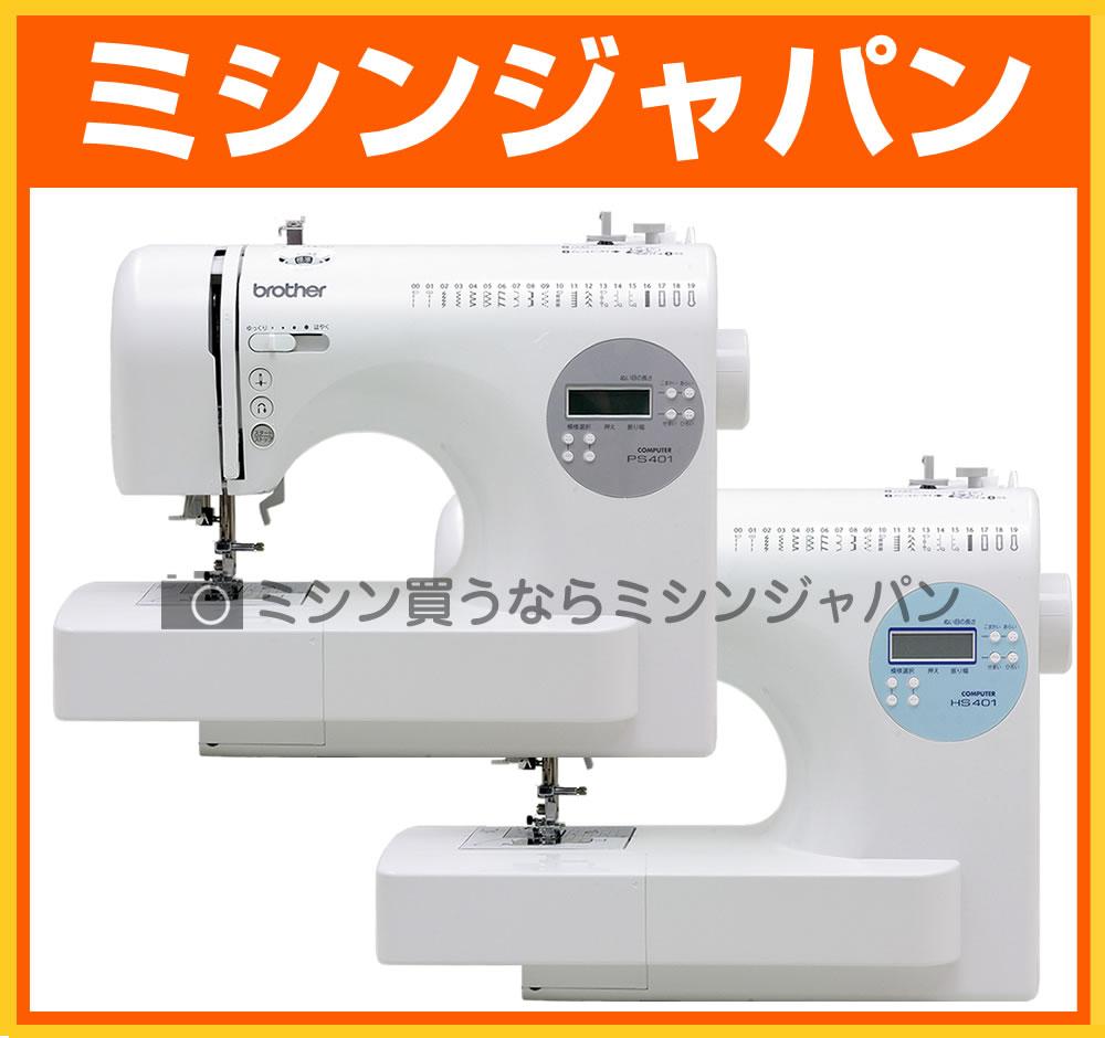 【最大2000円クーポンあり】ブラザーコンピューターミシン 「PS401/HS401」 【…...:mishin-shop:10000212