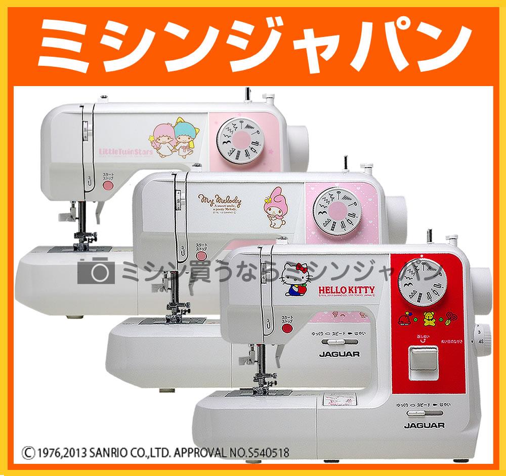 【ポイント2倍】ジャガー 電子ミシン「サンリオミシン(SAN-2013KT/MM/KK)/…...:mishin-shop:10004325