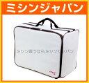 「家庭用ミシンキャリングケース (持ち運びバッグ)」  [ミシンオプション] 【楽ギフ_のし宛書】【楽ギフ_メッセ】