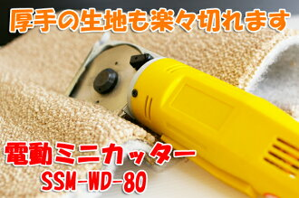 I cut the cutter thick cloth and leather with the electric mini-cutter SSM-WD-80 abrasion function, skin, leather!
