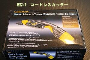 コードレスカッターSSM-EC-1裁断機(薄物用)サンプル作り布生地カットに重宝します!
