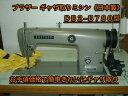 【中古】 ブラザー BROTHER DB2-B780 1本針本縫いギャザ取りミシン 頭部のみ 日本製