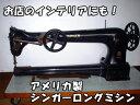 【中古】 シンガー SINGER 11-16 アメリカ製 シンガーロングミシン
