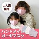 ガーゼマスク 無地 マスク 布マスク 立体 大人用 【6枚までメール便OK】日本製 8712 予防 洗える 睡眠