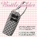 ママガールコラボ企画 保冷 ペットボトルホルダー ペットボトルケース ペットボトルカバー 日本製