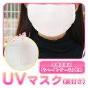 【UVカット マスク】 UVマスク プレミアム 裏地付き メール便可