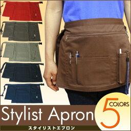エプロン スタイリスト エプロン Lサイズ カフェエプロン ポケットがたくさんあるので、美容師さんや介護士など作業用エプロンに♪ お散歩エプロンとしても 使えます。 メール便可 8337