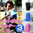 ペットボトルホルダー 1L用 ペットボトルカバー ペットボトルケース ペットボトルホルダー 【メール便可】 保冷 保温 NF8485