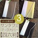 サンタフェ ブックカバー 四六版 四六判 日本製 ND8231 【メール便可】 ナチュラルテイスト