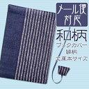 メール便対応可 ブックカバー文庫サイズ/和柄縞柄 日本製 ND8178BU