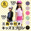 エプロン 子供用 三角巾付き キッズエプロン 入園グッズ 男の子 女の子 プレゼント ギフト 日本製 メール便対応可