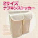 ナプキンストッカー 2つのサイズを分類できる! 帆布製 ナプキン収納 ナプキン 収納 ケース サニタ