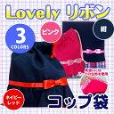 コップ袋 Lovelyリボン - ラブリーリボン 給食袋 巾着袋 日本製 入園グッズ 入学グッズ 幼稚園 小学校 メール便可