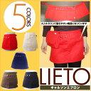 エプロン LIETO ギャルソンエプロン Lサイズ 機能的なカフェエプロン 業務用 apron 日本製 メール便不可