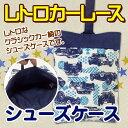 上履き入れ 上履き袋 レトロカーレース メール便可能 シューズケース 日本製 入園グッズ