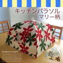 キッチンパラソル Lサイズ 日本製 蝿帳(はい帳 はえ帳)大きめサイズのフードカバー(食卓カバー) 日本製 メール便対応不可