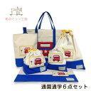 入園・入学グッズ 袋物6点セット Let's ride ロンドンバス (レッスンバッグ コップ袋 お弁当袋 ランチョンマット 上履き入れ 体操着入れ) 男の子(おとこのこ)の入園・入学準備に最適。 手作り感たっぷり♪ 日本製 送料無料!
