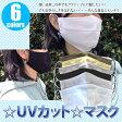【UVカット マスク】UVマスク フラットタイプ【メール便対応3枚までOK 4枚から送料無料】アウトドア 散歩 【NF8779】