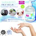 サラリト SARARITO アルコール 成分:エタノール カルボマー ハンドジェル 500ml エタノール 除菌 速乾性 べたつかない ウイルス対策 予防 手洗い ポンプ式 クリアボトル RS-L1273