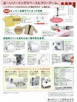 【送料無料】ジャノメミシン(JANOME)蛇の目トルネィオ796U(新型)3本針4本糸カバーステッチ専用ミシン
